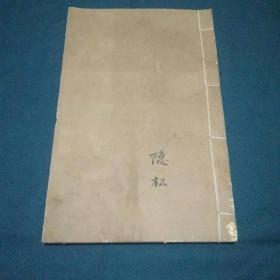百喻经 16开线装 民国三年金陵刻经处  约7/80年代影印本 扉页有签赠如图