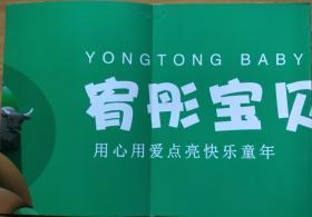 宥彤宝贝 报价单(台州红超塑料厂)供应商折子收藏