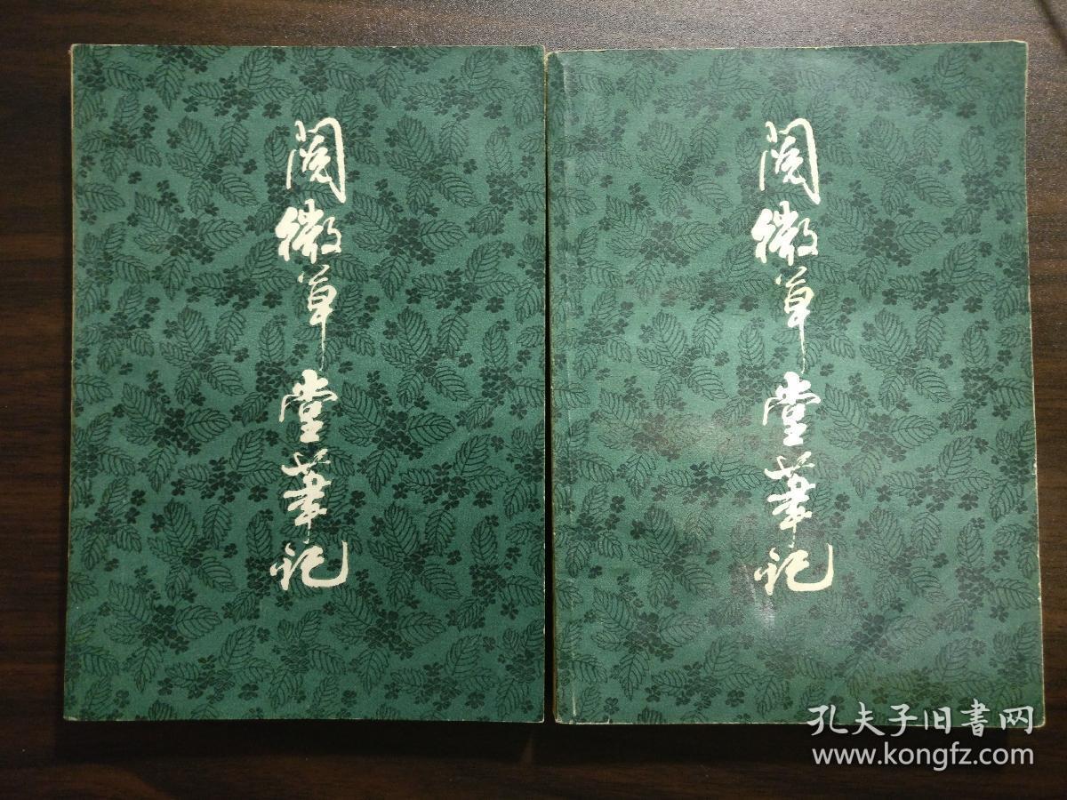 阅微草堂笔记 全二册
