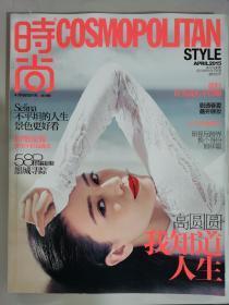 时尚cosmo 2015.4