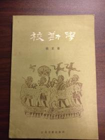 校勘学:南京师范大学古文献整理所研究专刊之四