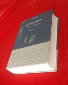 朱熹的历史世界:宋代士大夫政治文化的研究 【正版精装】