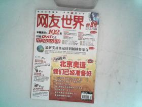 网友世界 2008年 8月上下半月合刊。