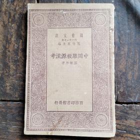 中国雕版源流考/陈维翰旧藏