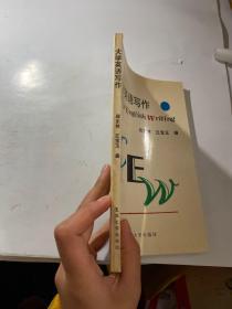大学英语写作