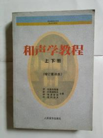 和声学教程:上下册 增订重译本