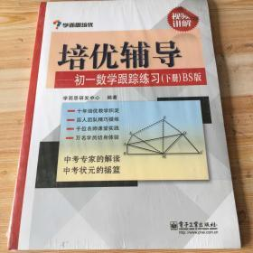 学而思 培优辅导:初一数学跟踪练习 (初一数学下册)BS北师版