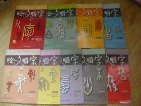 咬文嚼字   2009年 第1-12期 缺4、5、6 期 共9本