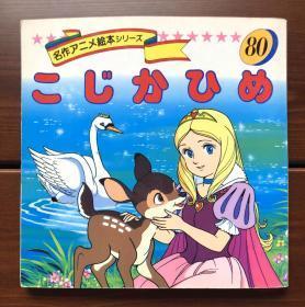 小鹿公主 日文版 名作动画绘本80