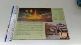 1992年湖南邵阳交通旅游地图。
