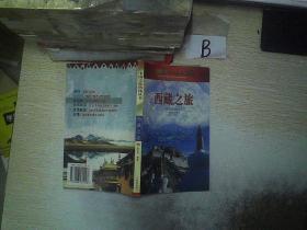 西藏之旅..,、