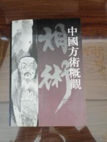 中国方术概观, 相术卷