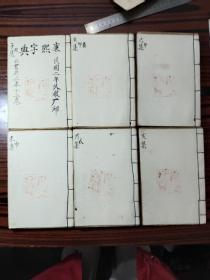 民国二年上海久敬斋套印康熙字典一套六本