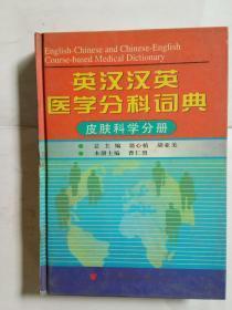 英汉汉英医学分科词典  皮肤科学分册