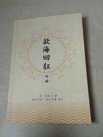 欲海回狂   (白话)