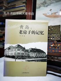 《青岛,老房子的记忆》山东画报出版社
