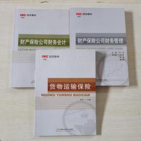 PICC培训教材:货物运输保险+ 财产保险公司财务会计+ 财产保险公司财务管理