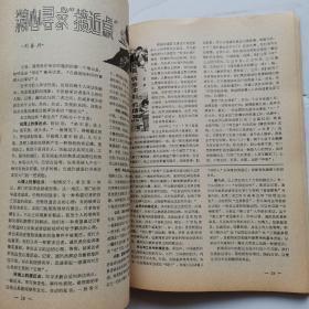 解放军报通讯 【一九八四年合订本】1-12期