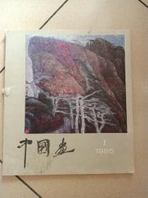 中国画第1期(总第35期)