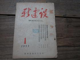 《新建设学术性月刊》1953年1月号