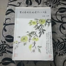 百花齐放象棋谱24