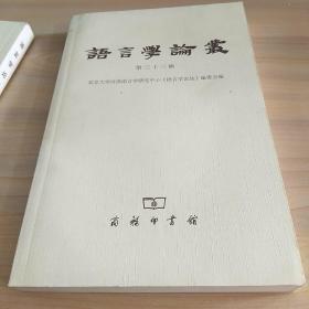 语言学论丛.第三十三辑