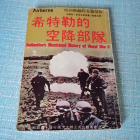 〔二战史料〕 世界大战丛书《希特勒的空降部队》