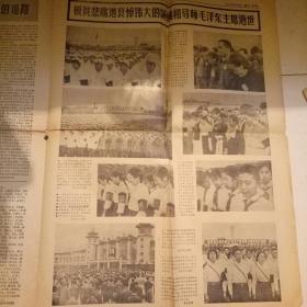 陕西日报1976年9月19日