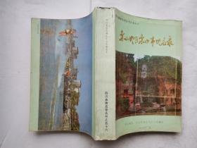 四川省乐山地区 乐山市地名录--四川省地名录丛书之五十六(前附彩图10页,地图2张)16开
