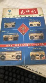 无线电(1985年第9期)