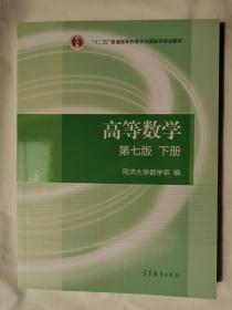 高等数学下册(第七版)同济大学