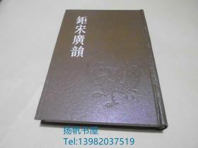 钜宋广韵(83年初版精装本,仅印3700册)...