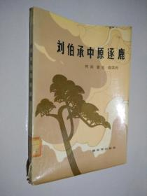 刘伯承中原逐鹿B070