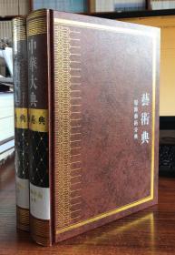 中华大典·艺术典·服饰艺术分典(全2册)【真版全新】