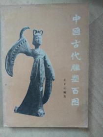 中国古代雕塑百图,A4
