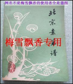 北京素菜谱 北京市第一服务局 80年代老菜谱  正版  原书