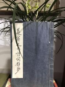 温州著名诗人王敬身先生线装影印诗集《逊翁近作诗词杂抄》