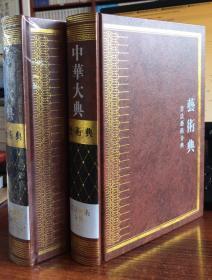 中华大典·艺术典·书法艺术分典(全2册)