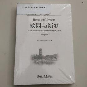 故园与新梦 北京大学加强和改进学生思想政治教育论文选编 (原版库存)