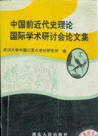 中国前近代史理论国际学术研讨会论文集 一版一印 馆藏书