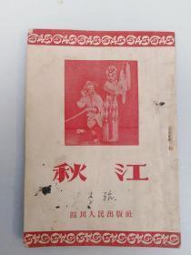 1953年川剧唱本戏词《秋江》。第一节戏曲观摩演出大会西南代表团在北京好评剧本。