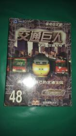 交通巨人 又名交通大亨 簡體中文版1手冊 1光盤【只發快遞】