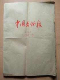 中囯文物报1996年1月14至12月22日合订本(3)