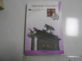 9  中国历史文化名镇:安丰风韵(隶属东台市)