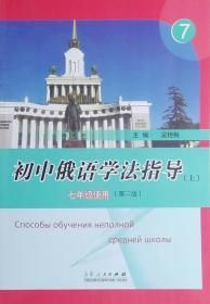 初中俄语学法指导 新版初中俄语学法指导 中学俄语初中同步训练七年级同步俄语练习