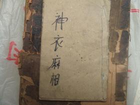 民国老书《增补麻衣神相》不知出版社,出版人,出版日期