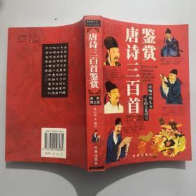 唐诗三百首鉴赏(最新图文版)