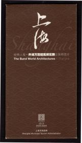 【明信片】经典上海:外滩万国建筑博览群立体明信片
