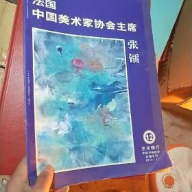 法国中国美术家协会主席,张镭
