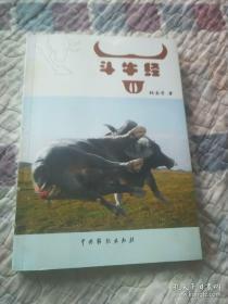 斗牛经(贵州斗牛的专业书籍,全彩印,包括斗牛的选择、伺养驯练技术、斗牛规则、观赏斗牛技巧)